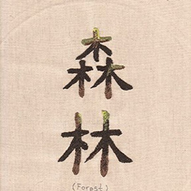 illustration of Forest Series show how Chinese words are formed from symbols.